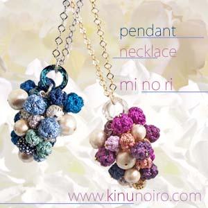 ●mi no ri(blue) 絹組紐とスワロ&コットンパールの たわわペンダント