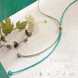 ●luri 絹組ひもネックレス
